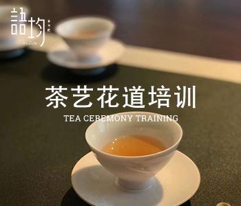 茶艺花道培训