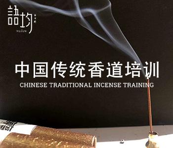 中国传统香道培训