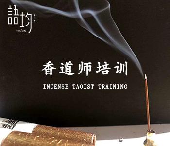 香道师培训