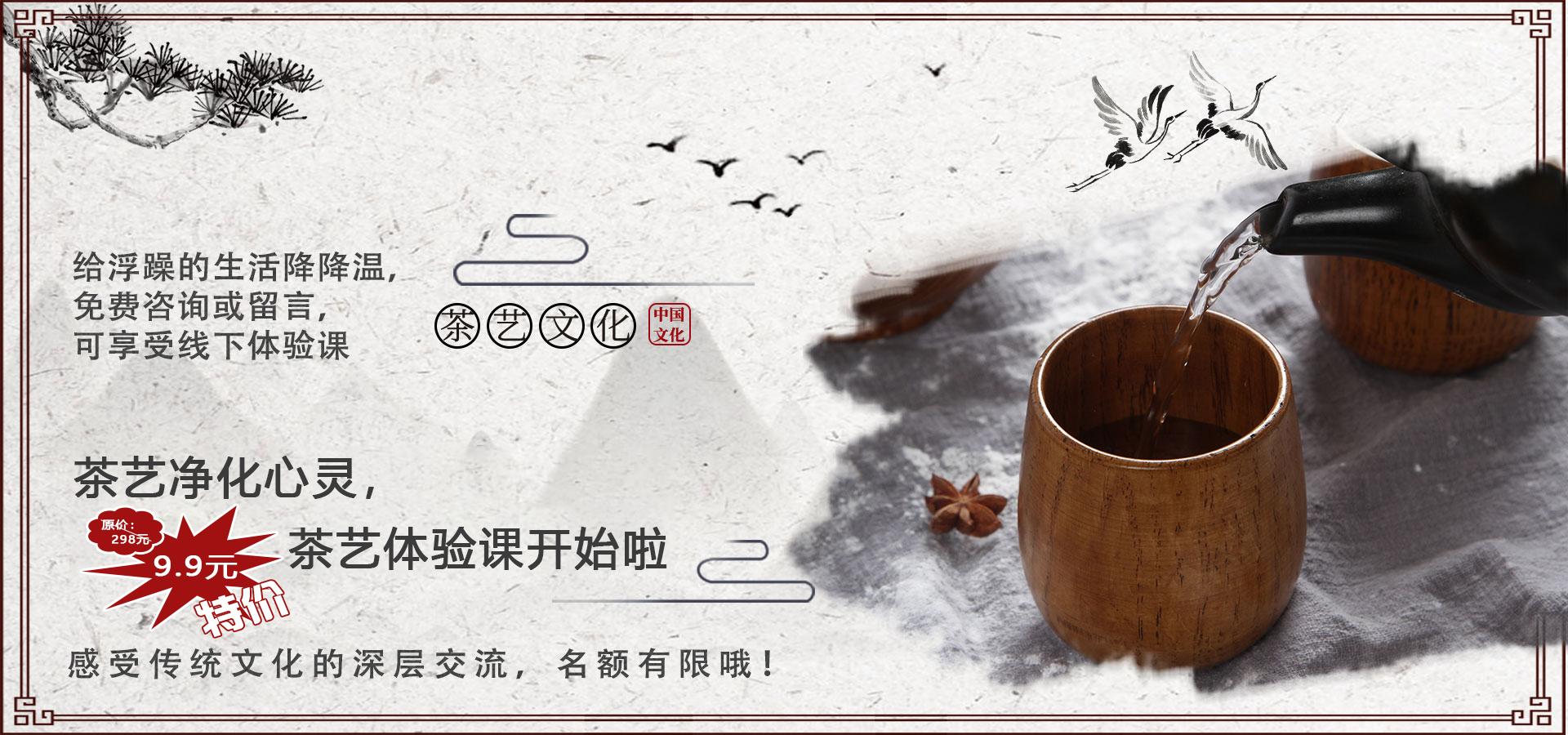 茶艺体验课