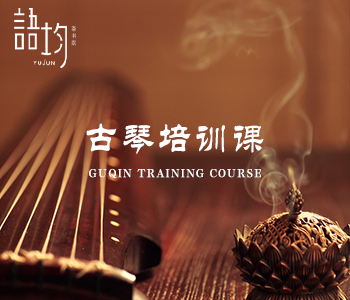 古琴培训课