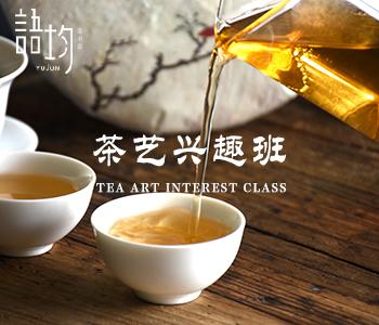 茶艺兴趣班