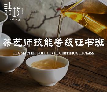 茶艺师技能等级证书班
