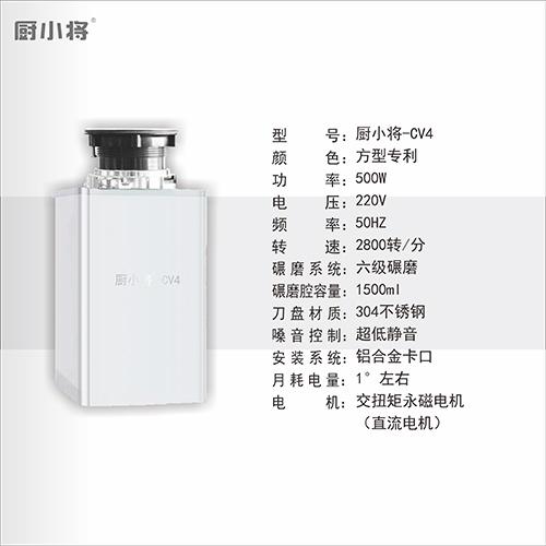 厨小将-CV4