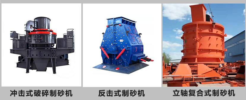 云南冲击式制砂机、反击式制砂机、立轴式制砂机产品图