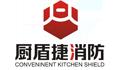 厨盾捷消防科技(重庆)有限公司