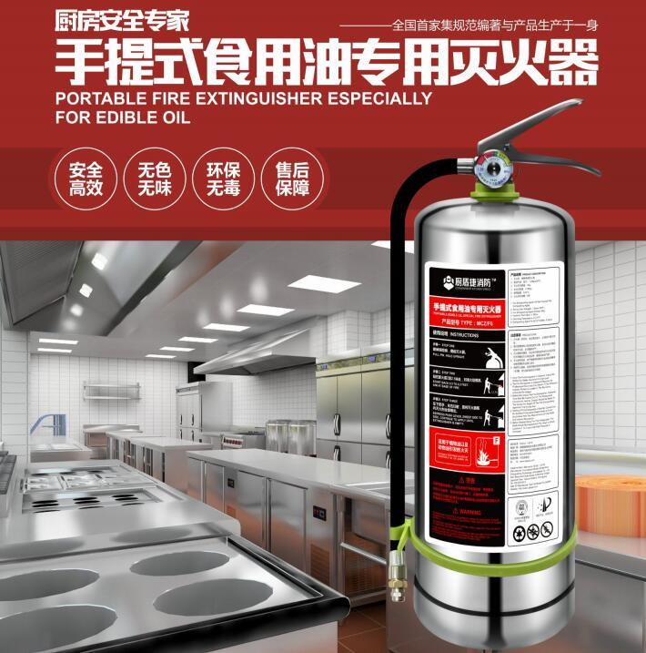 厨房灭火设备