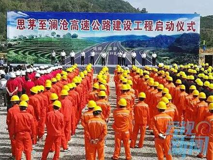 思茅至澜沧高速公路