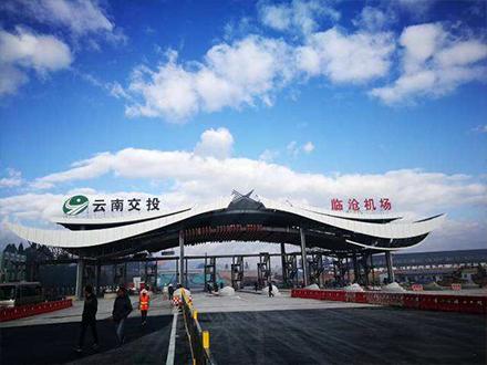 临沧机场高速公路