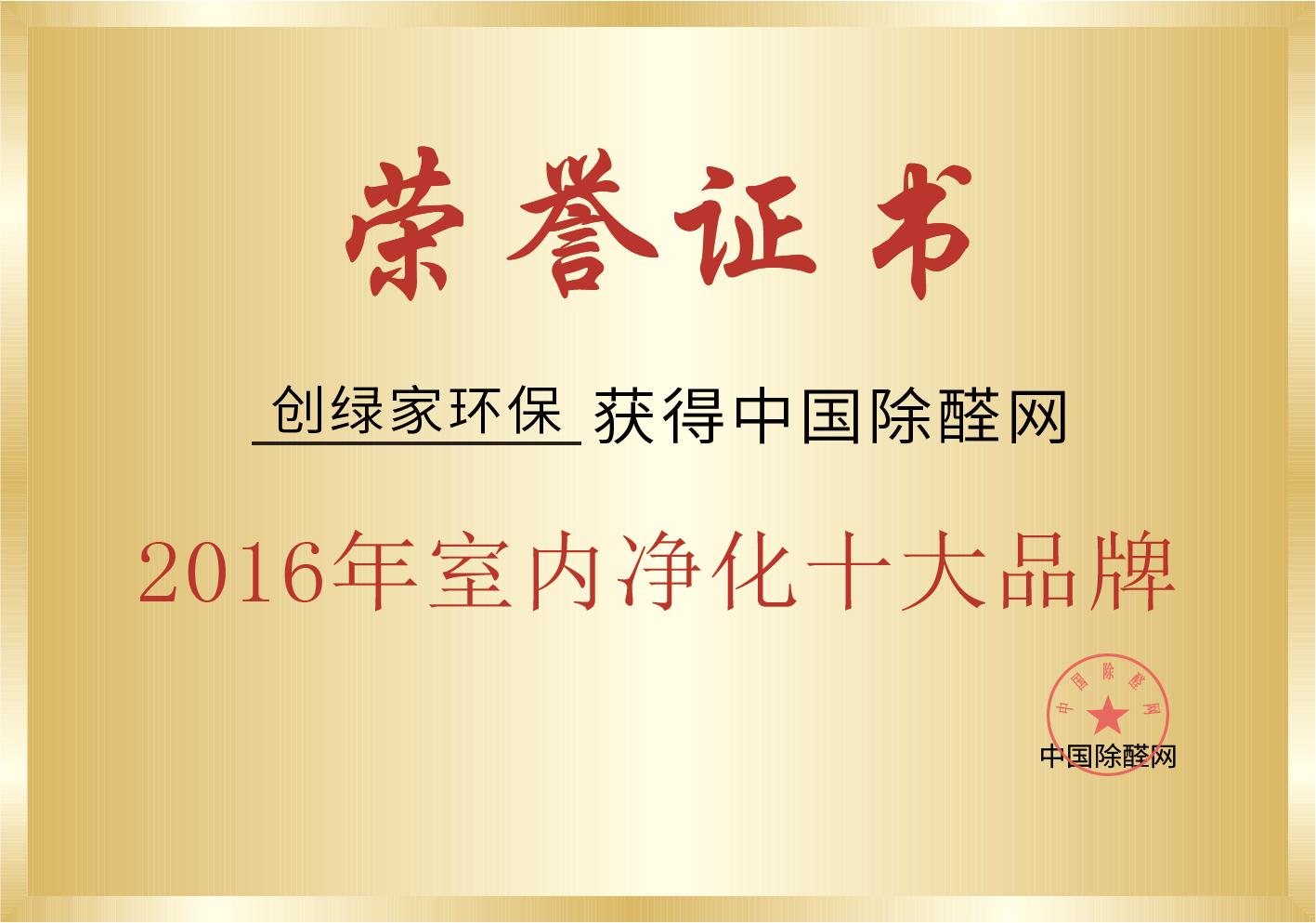 中国除醛网2016年室内净化十大品牌