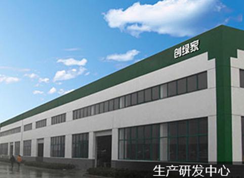 生产研发中心