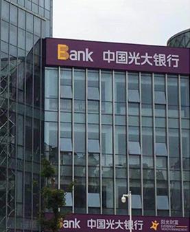 室內空氣凈化(光大銀行)