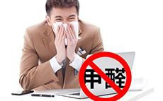 建筑環境檢測中心報告:室內空氣污染嚴重,甲醛治理不容小覷!