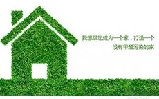 毕节甲醛检测告诉您中国的室内环保行业究竟好不好?