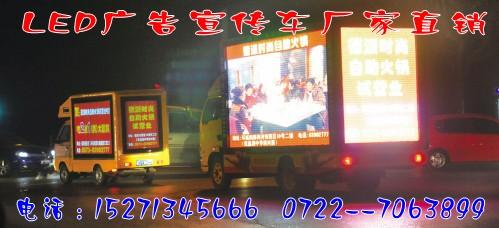 国内技术含量最高的LED广告车湖北程力专业生产销售