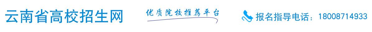 云南省高校招生网