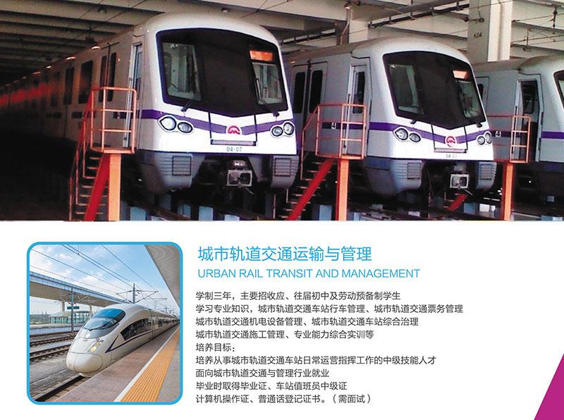 城市轨道交通运输与管理专业