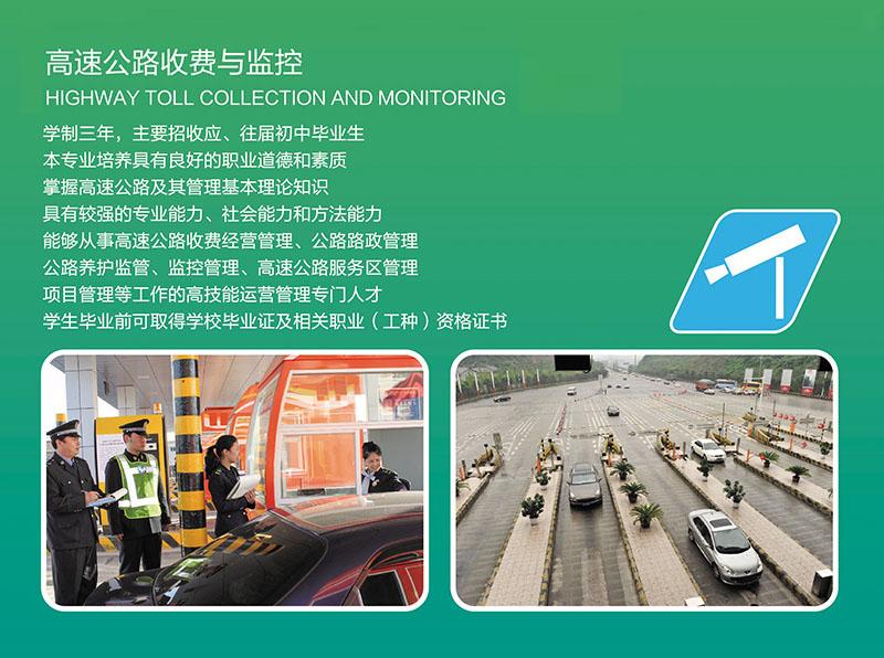 高速公路收费与监控专业