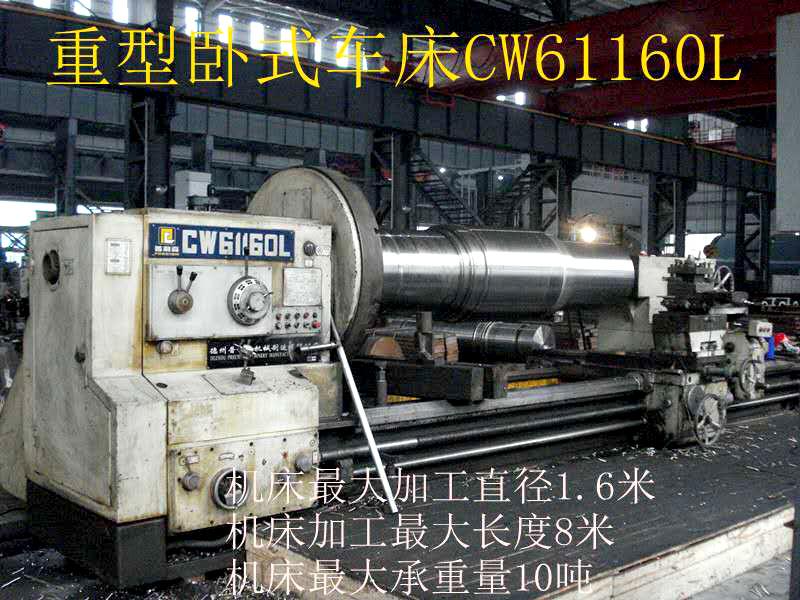 重型卧式车床 CW61160L