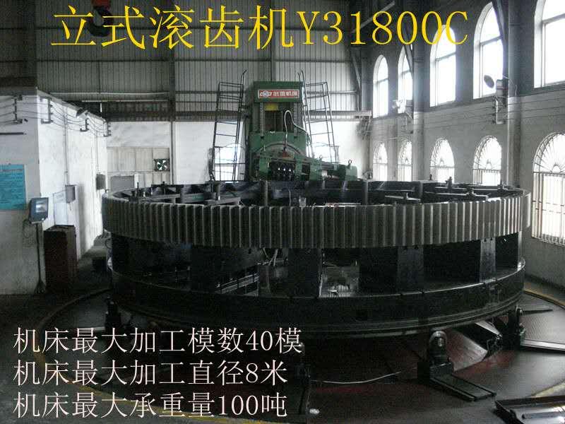 立式滚齿机 Y31800C