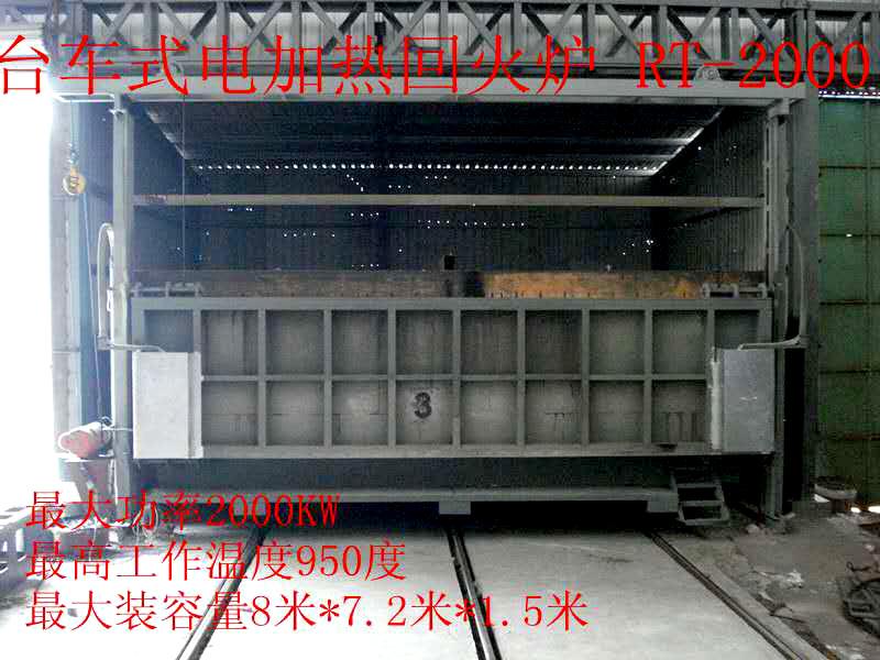 台车式电加热回火炉 RT-2000