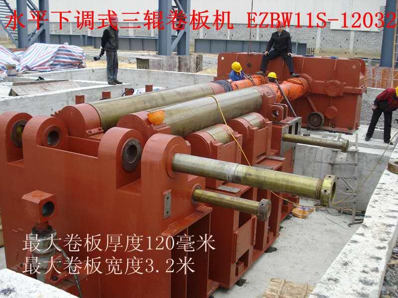 水平下调式三辊卷板机 EZBW11S-12032