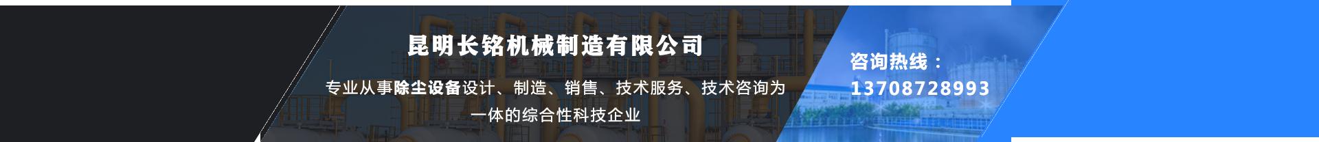 昆明长铭机械除尘设备制造厂咨询热线:13708728993