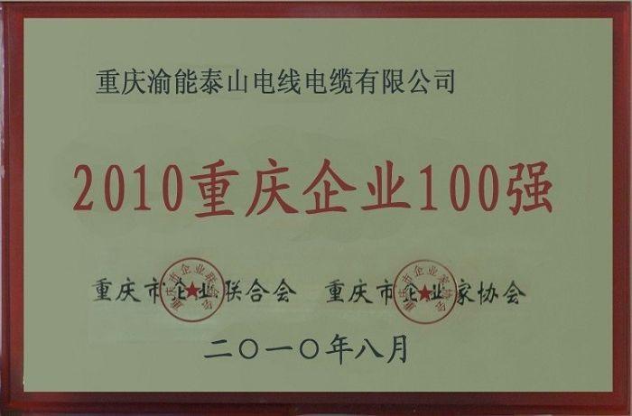 重慶企業100強證書