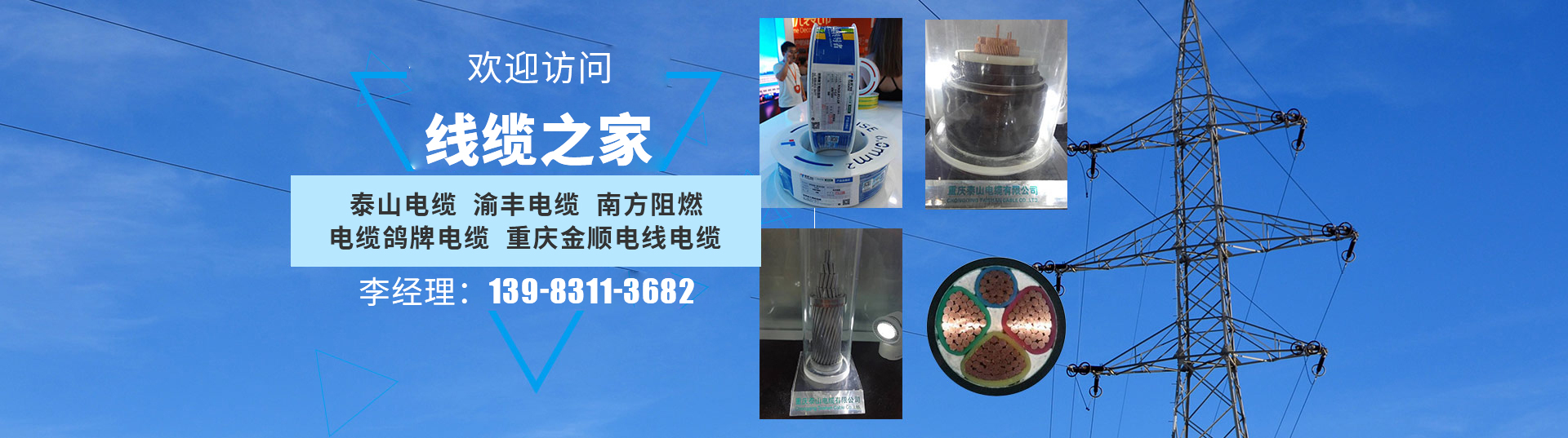 重庆电线电缆