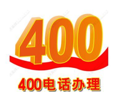 重庆400电话