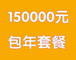 15万包年套餐