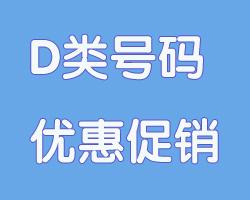重庆正规400办理公司