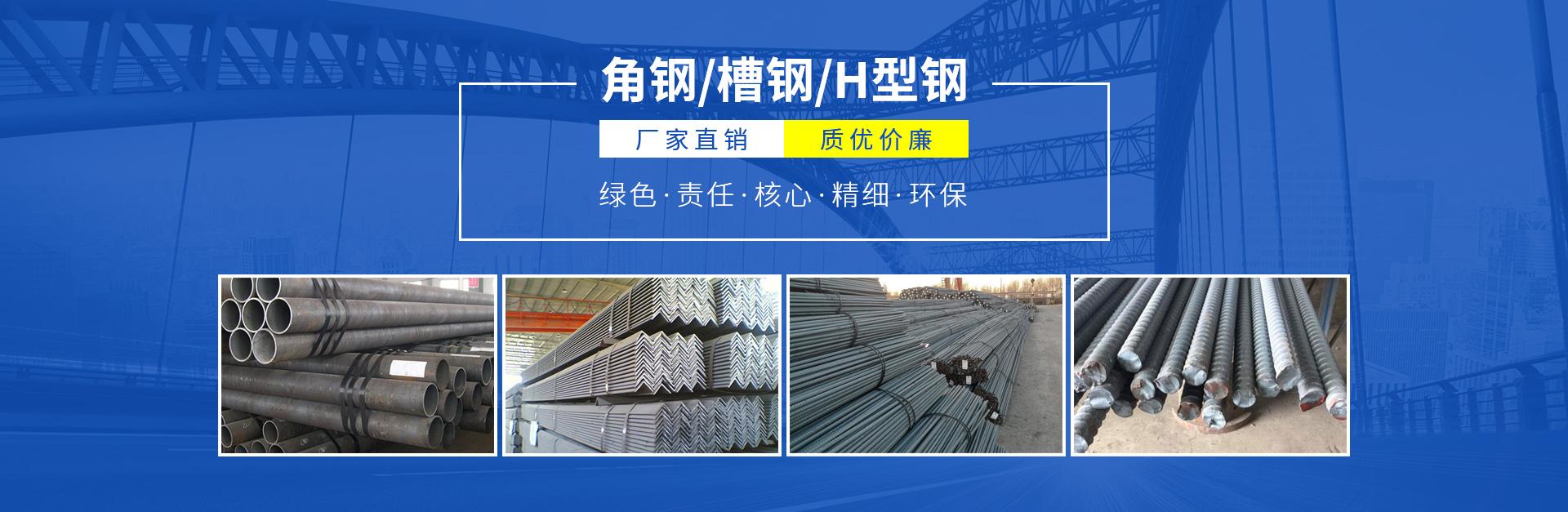 重庆钢材厂家