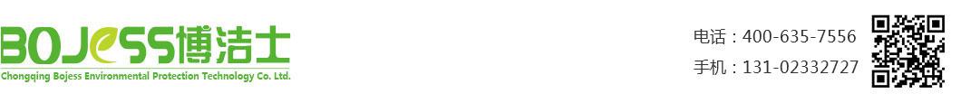 重慶博潔士環保科技_Logo