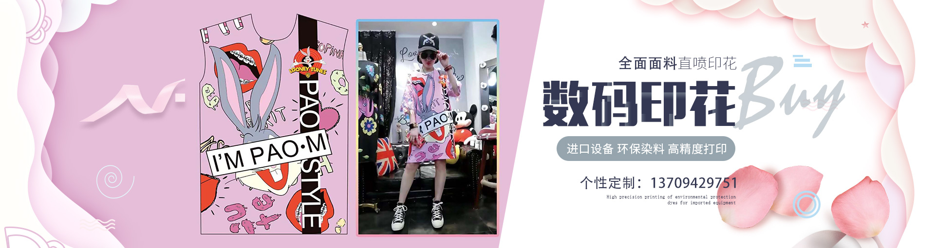重庆数码印花厂