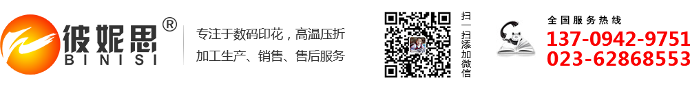 重庆彼妮思数码印花厂