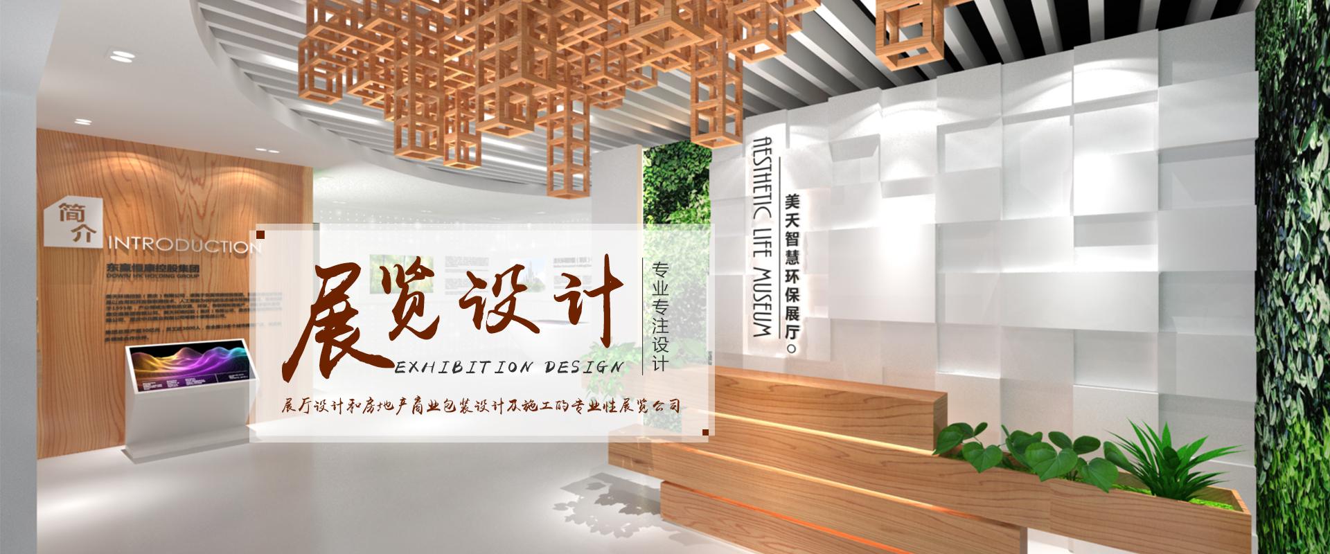 重庆展台设计搭建