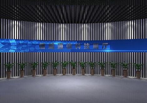 通信展廳設計與搭建