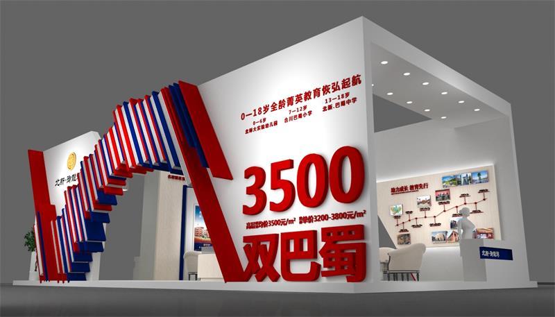 重庆展台设计