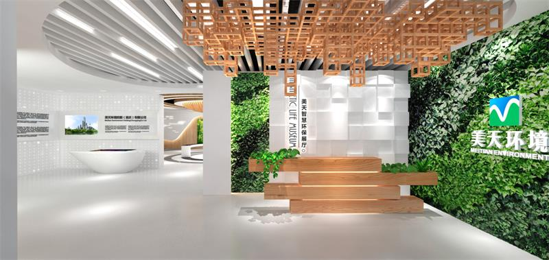 美天环境企业展厅