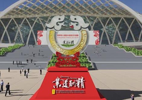 世界华人保险大会盛典