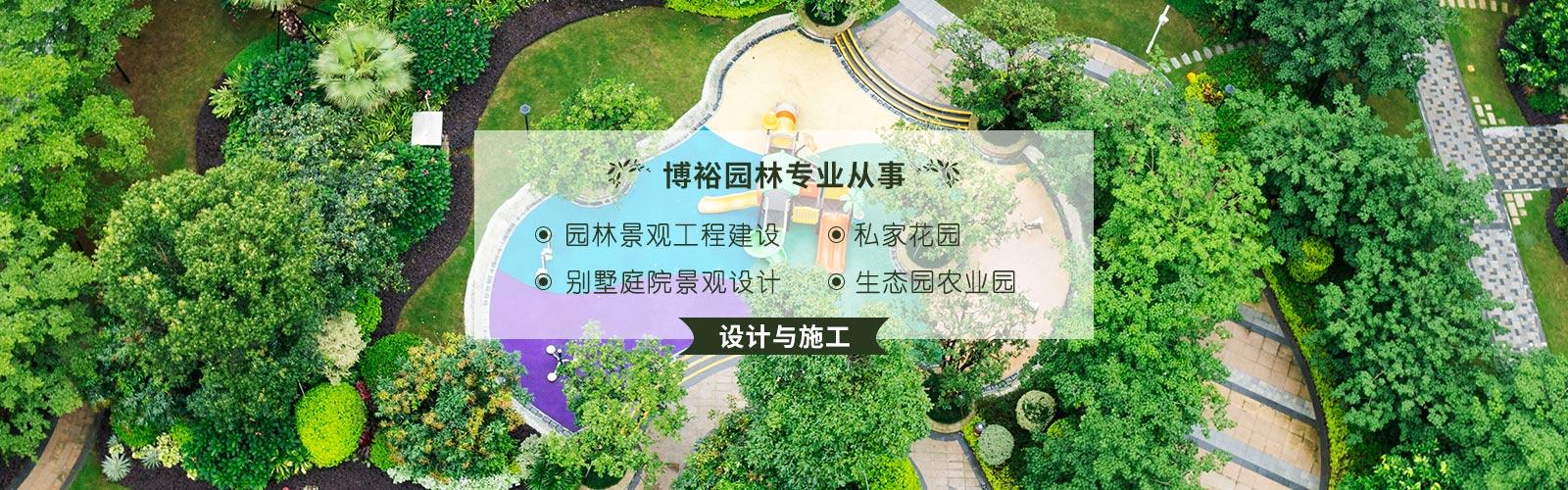 重庆私家园林景观设计