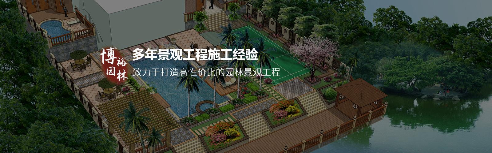 重庆园林景观设计公司