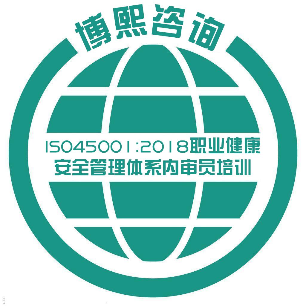 ISO45001:2018职业健康安全管理体系内审员培训