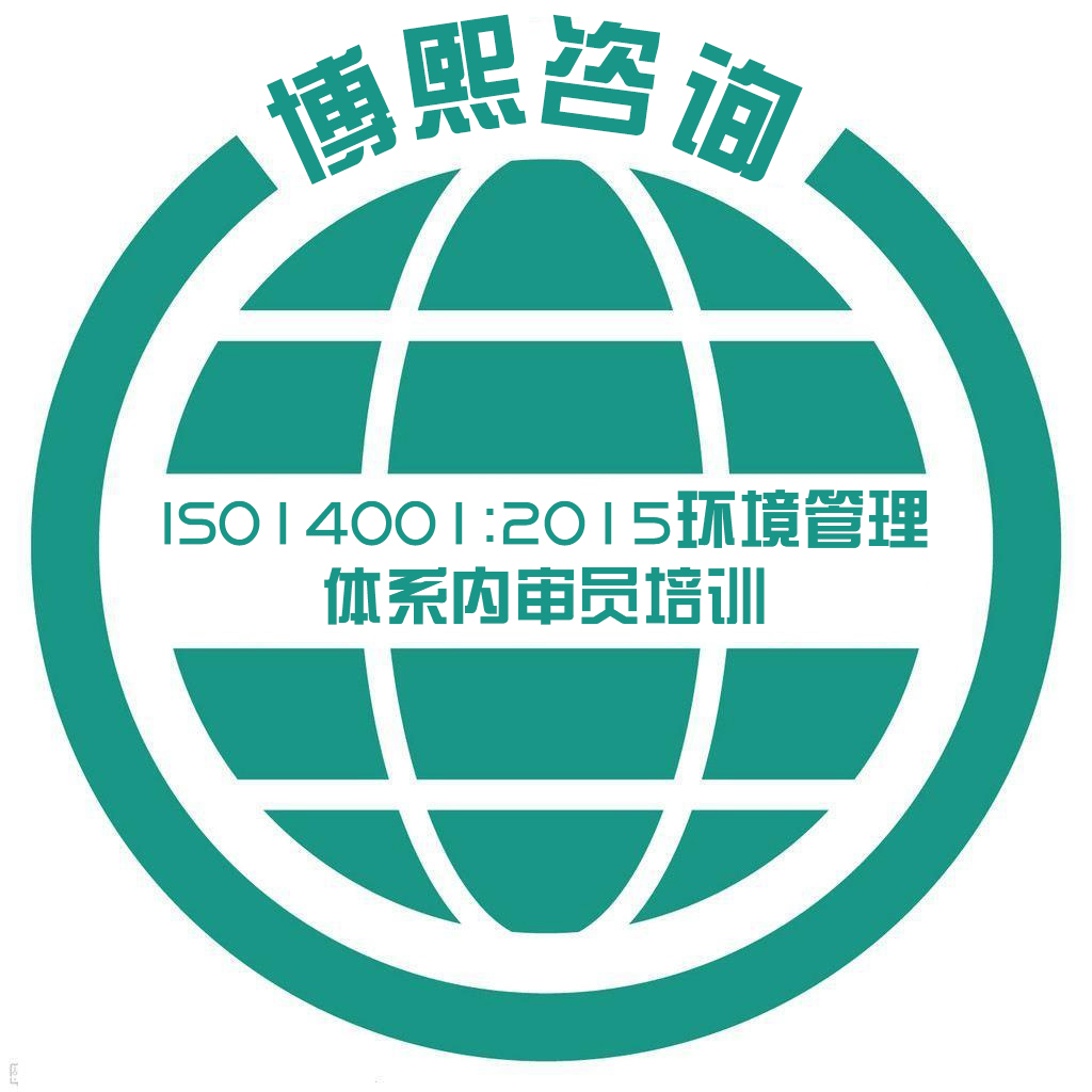 ISO14001:2015环境管理体系内审员培训