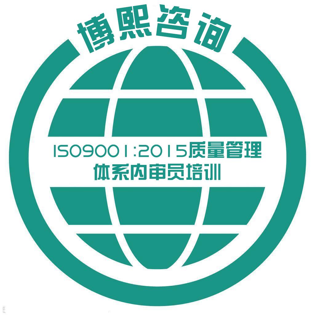 ISO9001:2015质量管理体系内审员培训