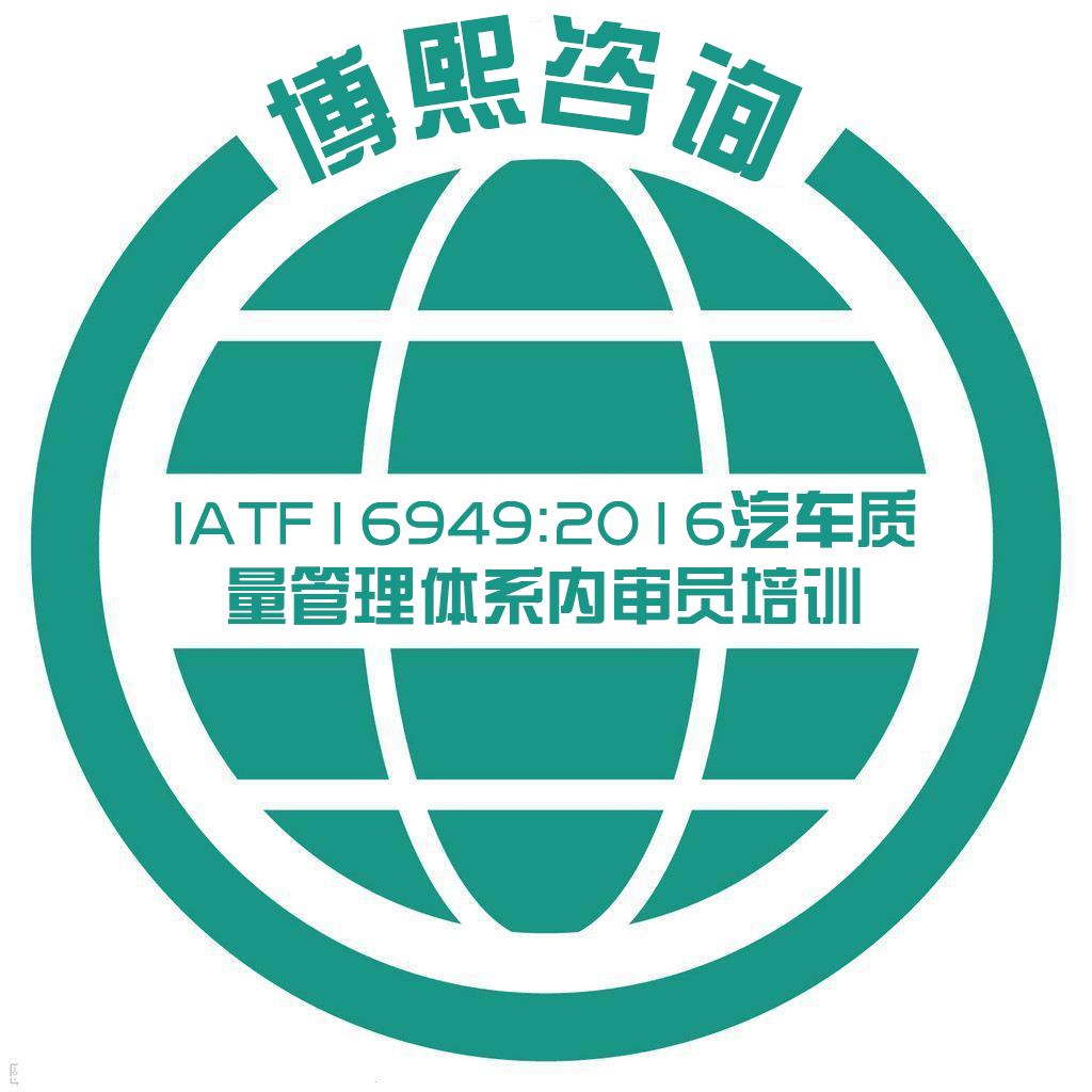 IATF16949:2016汽车质量管理体系内审员培训