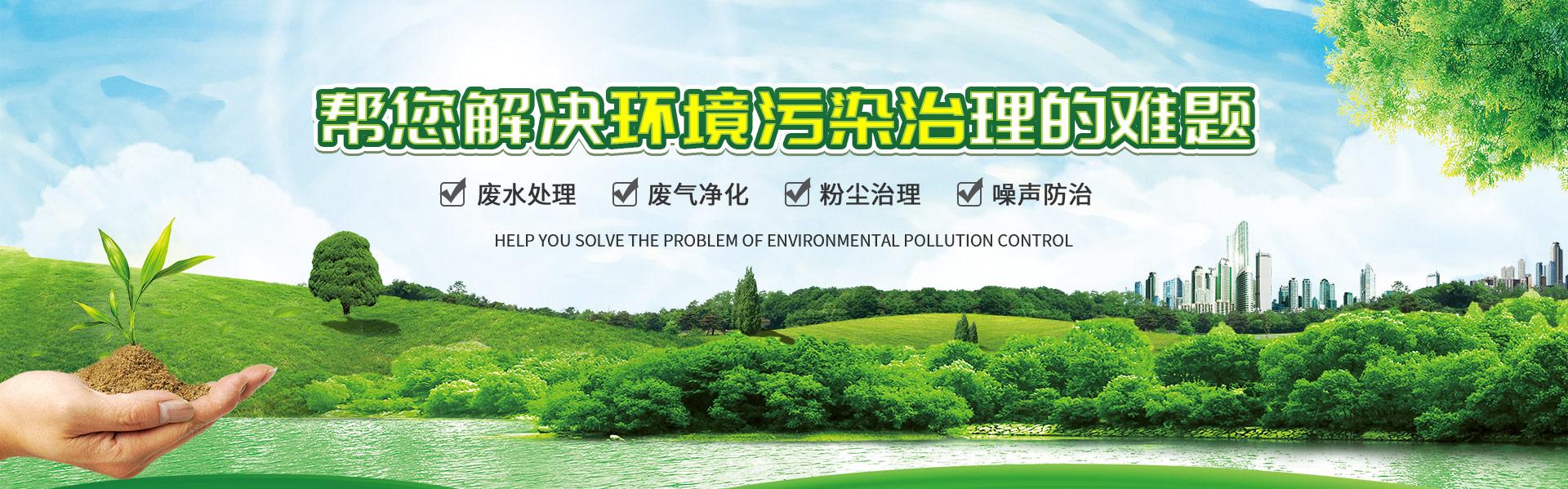 重庆废水处理设备