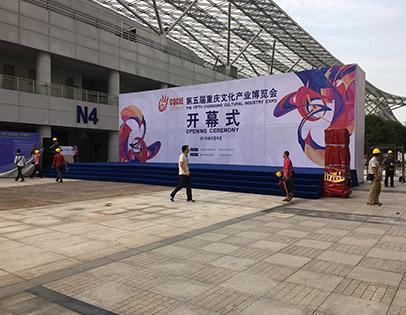 第五届文化产业博览会