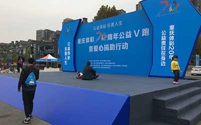 重庆展台搭建